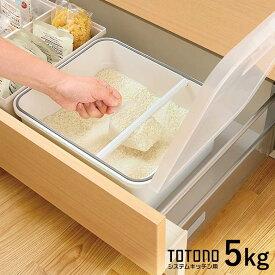 【3,980円以上送料無料】米びつ 5kg TOTONO システムキッチンの引き出し収納 トトノ すり切り計量スコップ付 nyly