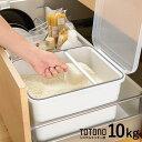米びつ 10kg TOTONO システムキッチンの引き出し収納 トトノすり切り計量スコップ付 newitem