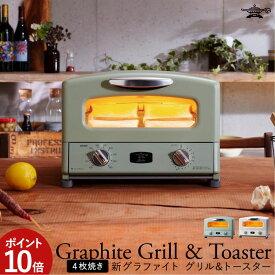 アラジン トースター 4枚焼き グラファイト グリルトースター レシピ付き Aladdin グラファイトトースター グリーン/ホワイト AGT-G13A(G) newitem