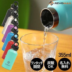 【名入れ無料】レボマックス REVOMAX2 355ml 炭酸が入れられる魔法の保冷ボトル 全6色 真空断熱ボトル マイボトル ボトル オシャレ 人気 炭酸OK プレゼント 保温 保冷 ソーダストリーム ギフト