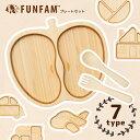 ★子供用竹食器 FUNFAM 選べるプレートセット【GP】【名入れ可能】