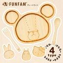 ★子供用竹食器 FUNFAM 選べるキャラクタープレートセット【GP】【名入れ可能】