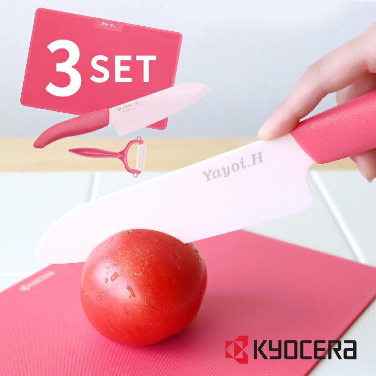 包丁セット 京セラ セラミックナイフ16cm ピーラー&まな板 ピンクカラー 3点セット【名入れ可能】 zk