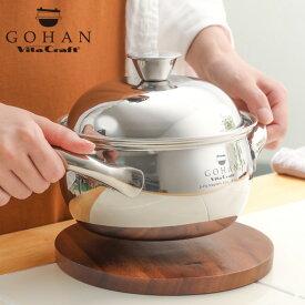 ●ビタクラフト ごはん鍋 GOHAN Vita Craft No.3850 ステンレス 10年保証 3合炊き IH対応 レシピ付き newitem