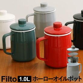 ホーローオイルポット 1L 選べる5色 Filto フィルト 富士ホーロー オイルポット 琺瑯 ほうろう 油こし 粗目と細目のステンレスフィルター付き newitem