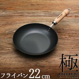 鉄フライパン 22cm 当店オリジナル リバーライト 極 JAPAN ガス・IH対応【名入れ可能】