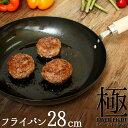 鉄のフライパン 28cm PZ001 リバーライト 極 JAPAN ガス火・IH対応 プレゼントにもおすすめ【名入れ無料】
