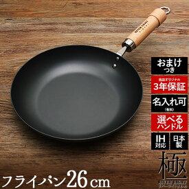 【あす楽】鉄フライパン 26cm リバーライト 極 JAPAN ガス火・IH対応【名入れ可能】