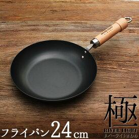 鉄フライパン 24cm 当店オリジナル リバーライト 極 JAPAN ガス・IH対応【名入れ可能】
