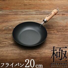 鉄フライパン 20cm 当店オリジナル リバーライト 極 JAPAN ガス・IH対応【名入れ可能】