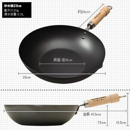 *◆究極の鉄フライパンリバーライト極炒め鍋28cmガス・IH対応[10PITEM]