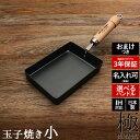 卵焼き器 鉄 たまご焼き器 リバーライト 極 JAPAN 玉子焼き用フライパン 小 たまご焼き器 玉子焼き器 エッグパン カリ…