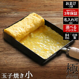 卵焼き器 鉄 たまご焼き器 リバーライト 極 JAPAN 玉子焼き用フライパン 小 たまご焼き器 玉子焼き器 エッグパン カリとろの卵焼き ガス・IH対応【名入れ可能】