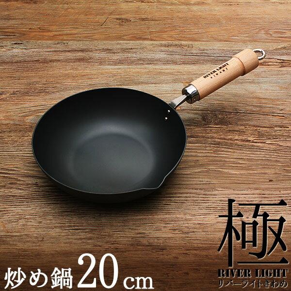 ★究極の鉄 フライパン リバーライト 極 JAPAN 炒め鍋 20cm【名入れ無料】【GP】