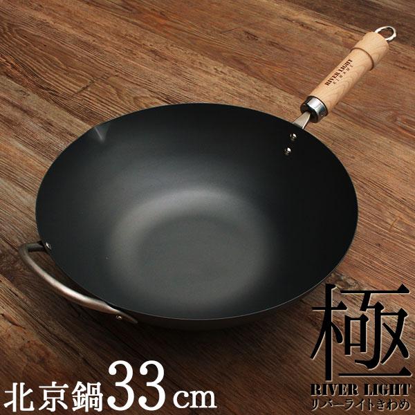 ★究極の鉄 フライパン リバーライト 極JAPAN 北京鍋 33cm【GP】