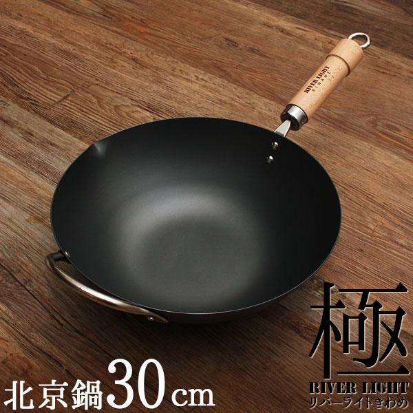 ★究極の鉄 フライパン リバーライト 極JAPAN 北京鍋 30cm【GP】