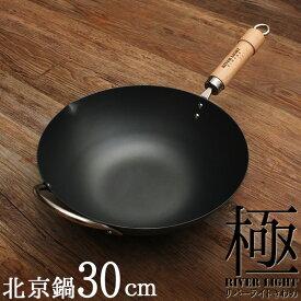 究極の鉄 フライパン リバーライト 極JAPAN 北京鍋 30cm zk