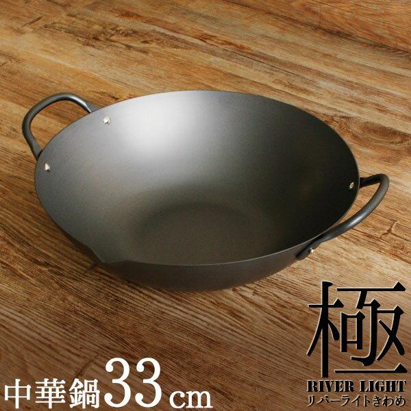 ★究極の鉄 フライパン リバーライト 極JAPAN 中華鍋 33cm【GP】
