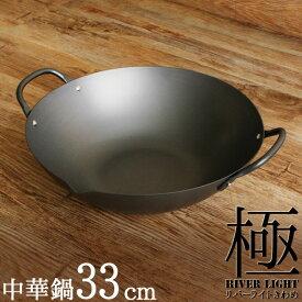 究極の鉄 フライパン リバーライト 極JAPAN 中華鍋 33cm zk