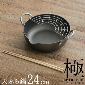 究極の鉄 フライパン リバーライト 極 JAPAN 天ぷら鍋M 24cm ガス・IH対応