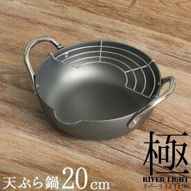 究極の鉄 フライパン リバーライト 極 JAPAN 天ぷら鍋S 20cm ガス・IH対応 zk