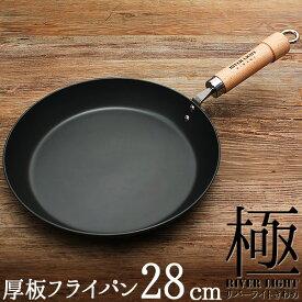 究極の鉄 厚板フライパン 28cm リバーライト 極 JAPAN 当店オリジナル ガス火・IH対応【名入れ可能】 zk