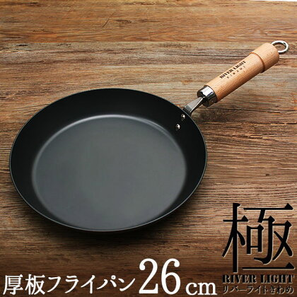 【ササラ付】リバーライト極シリーズザ・オムレツ26cm