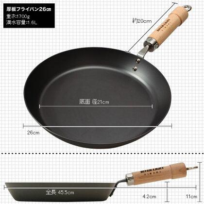 *◆★ポイント10倍★[日本製]究極の鉄フライパンリバーライト極シリーズザ・オムレツ26cm