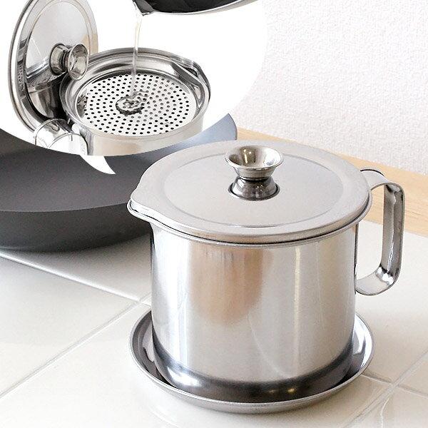 ママ割特典♪エントリーでさらに5倍!★キッチンを汚さないトレー付き 日本製 二重アミ式 ステンレスオイルポット 1.2L