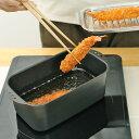 【あす楽】ミニミニ天ぷら 角型 アミ・フタ付 揚げ物鍋 スクエア 天ぷら鍋 コンパクト 揚げ鍋 小さめ ふた・アミ付き…