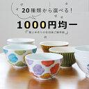 ★20種類から選べる!職人手作りの有田焼ご飯茶碗 飯碗 お茶碗
