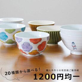 ご飯茶碗 20種類から選べる!職人手作りの有田焼飯碗 zk nyly