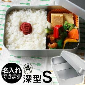 名入れ代無料!葛飾ホシマル印 アルミ弁当箱 深型S シリコンパッキン付き 620ml