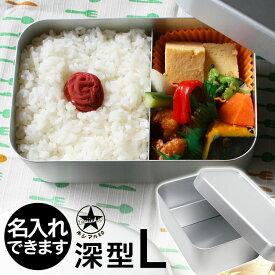 今なら名入れ無料!葛飾ホシマル印 アルミ弁当箱 深型L シリコンパッキン付き 700ml