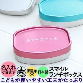 【名入れ無料】保温庫OK 選べる3色 日本製アルミ弁当箱 スマイルランチボックス ホシマル印 newlife