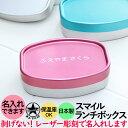 【名入れ無料】弁当箱 アルミ 子供 保温庫OK 選べる3色 日本製アルミ弁当箱 スマイルランチボックス ホシマル印 newl…