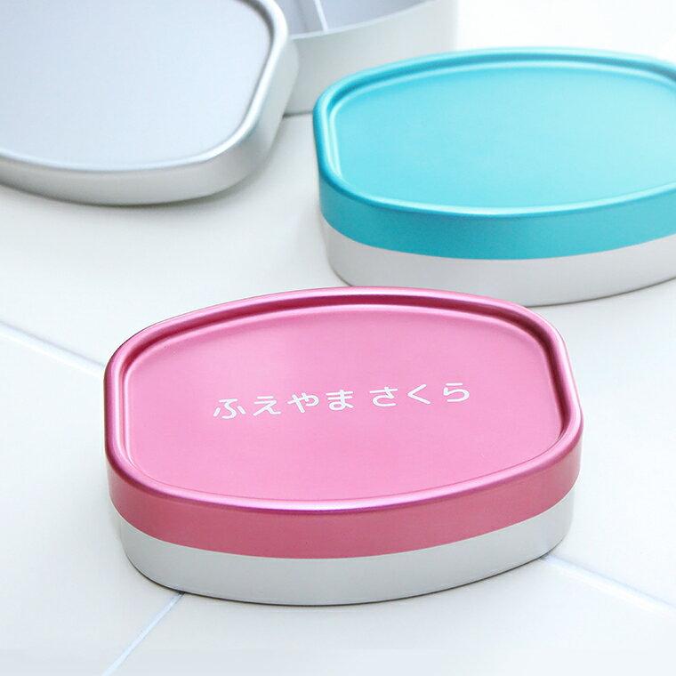 【名入れ無料】保温庫OK 選べる3色 日本製アルミ弁当箱 スマイルランチボックス