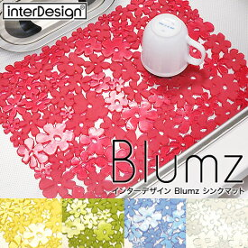 【欠品中】[InterDesign]インターデザイン Blumz シンクマット L【dohkon】 nyly
