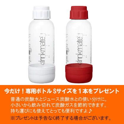 【専用ボトル付き】ドリンクメイトスターターセットベーシックモデル家庭用炭酸飲料メーカー