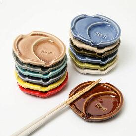 オシャレ 箸置き 可愛い スプーンレスト 豆皿 スプーン&箸置き フリート 箸休め おてしょ 小皿 カラフル