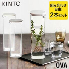 【送料無料】KINTO OVA 選べる2本セット ピッチャー 冷水筒 ウォーターカラフェ (ホワイト/グレー/ブラック) 1L 麦茶ポット 冷茶
