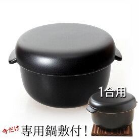 今だけ専用鍋敷き付き!弥生陶園 萬古焼 セラミック製おひつ 一合用 冷蔵庫 直火 電子レンジすべてOK