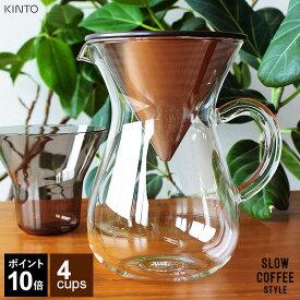 【クーポン配布中&エントリーで最大37倍】kinto コーヒーカラフェ ハンドドリップ用 サーバー&ドリッパーセット(4杯用) vt