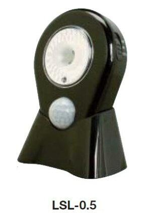 【在庫あり】●入口部や倉庫内での明かりとりとして。作業現場での配線が不要な補助照明として。防犯にも最適。IRISLEDセンサーライトLSL−0.5ブラック