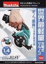 makita マキタ コンパクト&パワーLi-ion10.8V リチウムイオンバッテリーシリーズ 85mm充電式マルノコ HS300DZ 本体のみ 1台【_maki…