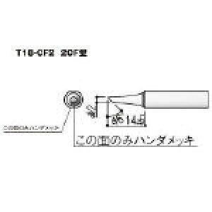 [ステーション型はんだこて]白光(株) 白光 こて先 2C型 面のみ T18-CF2 1本【355-9335】