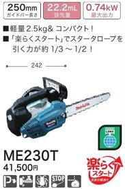 【送料無料】makita マキタ 250mmエンジンチェンソー ME230T 1台【北海道・沖縄送料別途】【smtb-KD】【_makitame230t】