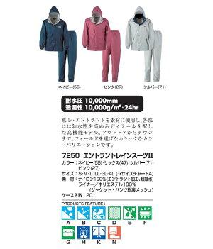 (株)カジメイクカジメイクエントラントレインスーツ2ネイビーM7250-55-M1着【324-6485】
