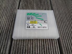 兼房(カネフサ) エースカッター(ミゾキリ用)(替刃・10枚)No.121(12*12*1.5) 1箱 【_kanefusa121】【代引不可商品】