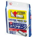 [粘着ローラークリーナースペアテープ]アイリスオーヤマ(株) IRIS クリーナースペアテープ3P CNC−R3P CNC-R3P 1PK(3個入)【375…